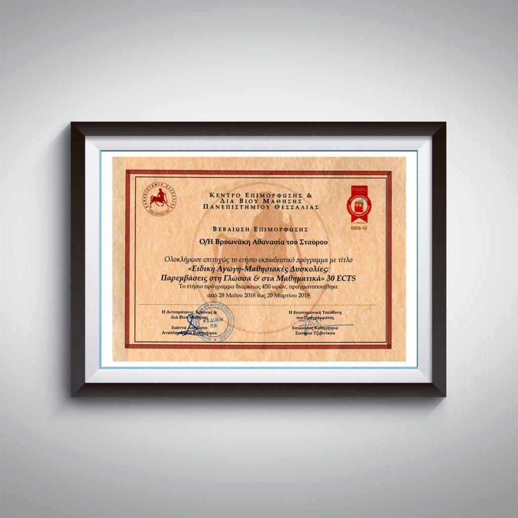 Βεβαίωση Επιμόρφωσης - Εξειδίκευσης του ετήσιου εκπαιδευτικού προγράμματος με τίτλο «Ειδική Αγωγή - Μαθησιακές Δυσκολίες, Παρεμβάσεις στη Γλώσσα & στα Μαθηματικά», Πανεπιστήμιο Θεσσαλίας, Κέντρο Επιμόρφωσης & Δια Βίου Μάθησης Κ.Ε.ΔΙ.ΒΙ.Μ.