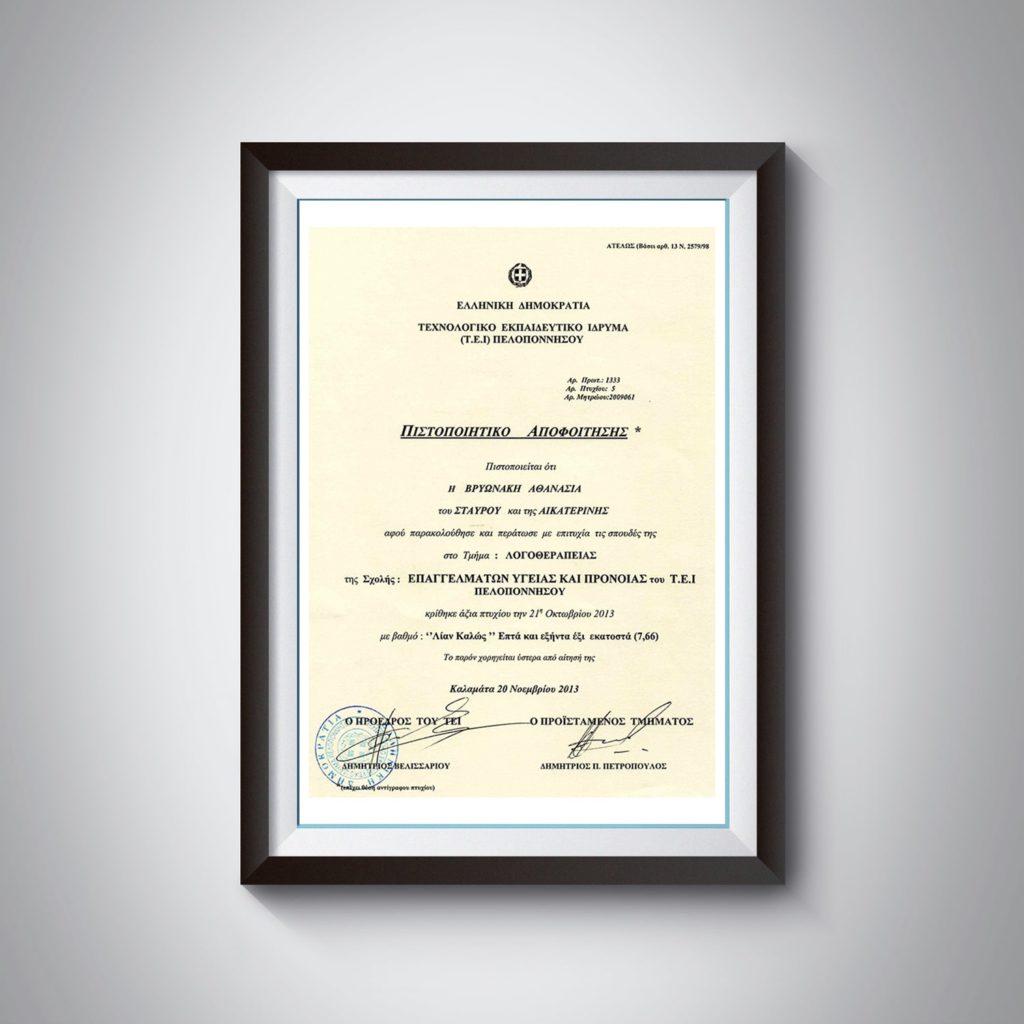 Πιστοποιητικό Αποφοίτησης Επαγγελμάτων Υγείας και Πρόνοιας του Τ.Ε.Ι Πελοποννήσου - Αθανασία Βρυωνάκη - Λογοθεραπεύτρια