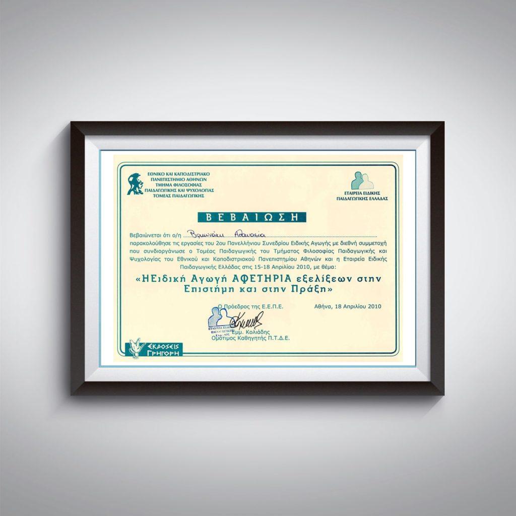Βεβαίωση Παρακολούθησης 2ου Πανελλήνιου Συνεδρίου Ειδικής Αγωγής με διεθνή συμμετοχή «Η Ειδική Αγωγή Αφετηρία εξελίξεων στην Επιστήμη και στην Πράξη» - Αθανασία Βρυωνάκη - Λογοθεραπεύτρια