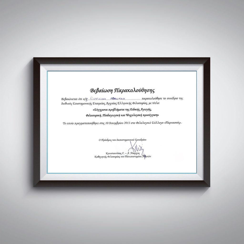 Βεβαίωση Παρακολούθησης Συνεδρίου Διεθνούς Επιστημονικής Εταιρείας Αρχαίας Ελληνικής Φιλοσοφίας με τίτλο: «Σύγχρονα προβλήματα της Ειδικής Αγωγής, Φιλοσοφική, Παιδαγωγική και Ψυχολογική προσέγγιση» - Αθανασία Βρυωνάκη - Λογοθεραπεύτρια