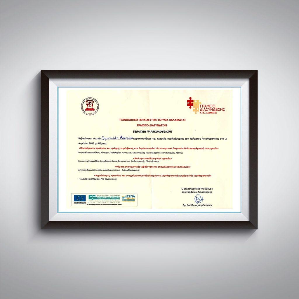 Βεβαίωση Παρακολούθησης - Αθανασία Βρυωνάκη - Λογοθεραπεύτρια