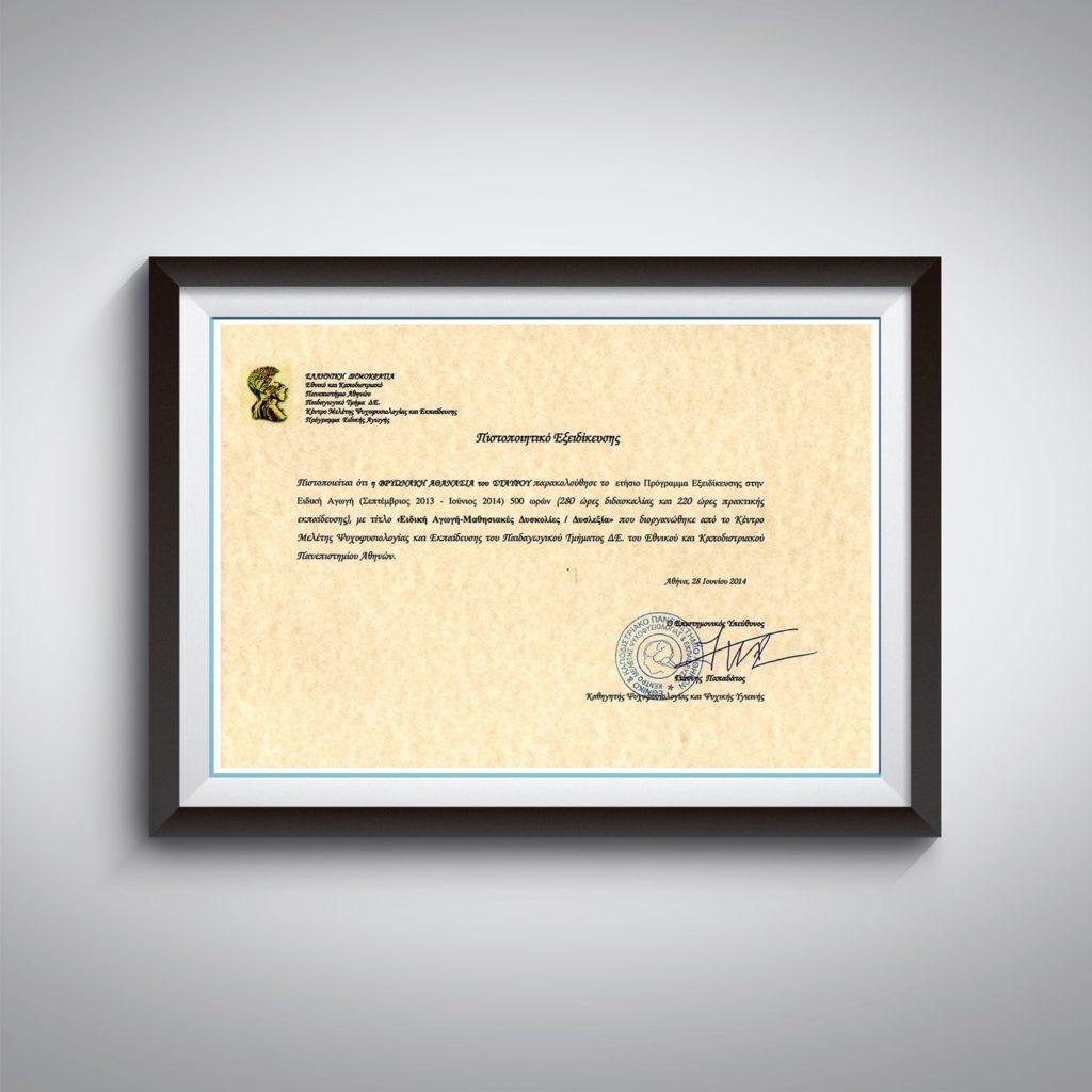 Πιστοποιητικό Εξειδίκευσης - Αθανασία Βρυωνάκη - Λογοθεραπεύτρια