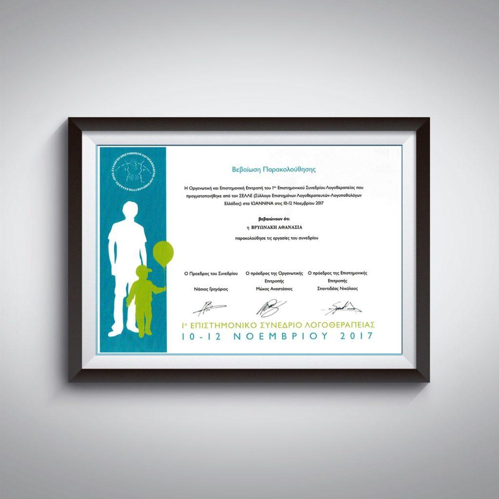 Βεβαίωση Συμμετοχής Επιστημονικού Συνεδρίου Λογοθεραπείας από τον Σύλλογο Επιστημόνων Λογοθεραπευτών - Λογοπαθολόγων Ελλάδος - Αθανασία Βρυωνάκη - Λογοθεραπεύτρια