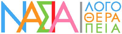 Λογότυπο της Λογοθεραπεύτριας Νάσια Βρυωνάκη - Λογοθεραπεία και Ειδική Διαπαιδαγώγηση
